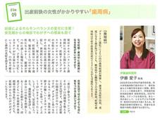 File09 出産前後の女性がかかりやすい「歯周病」(P45)