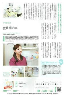 伊藤歯科医院の紹介ページ(P213)